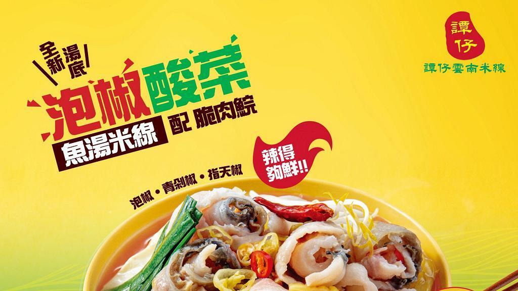 譚仔雲南米線全新泡椒酸菜湯底登場 用上三種辣椒+口感爽甜脆肉鯇!