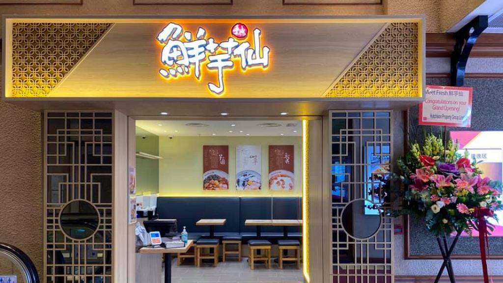 【鮮芋仙分店】芋圓甜品店鮮芋仙再於新界區開新分店! 香港第6間分店即將登陸馬鞍山