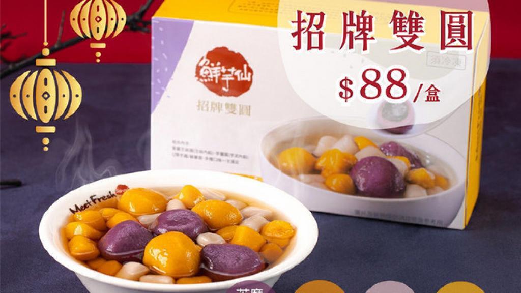 香港鮮芋仙全新推出外賣冷凍芋圓優惠 全線分店有售!爆餡芝麻紫薯圓/芋泥芋薯圓