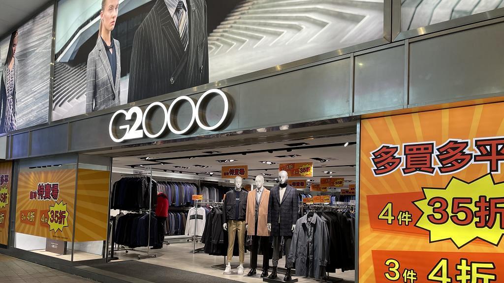 【開倉優惠】G2000特賣場低至3.5折 西裝套裝/恤衫/西褲/西裙$99起