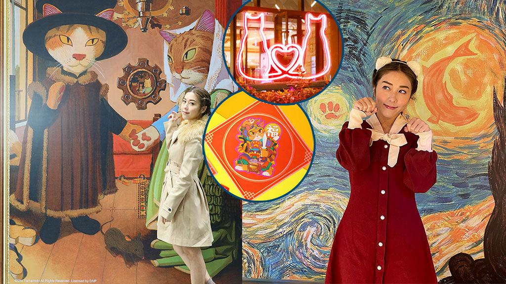 【新年好去處2021】《貓.美術館》香港站延長開放!新春祭佈置/戀戀喵燈大街/換領限量新品