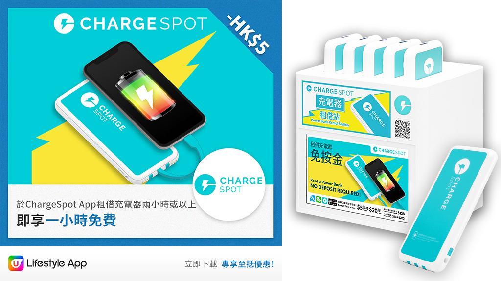 【附換領教學】無電救星!U Lifestyle X ChargeSpot 1小時免費充電優惠!