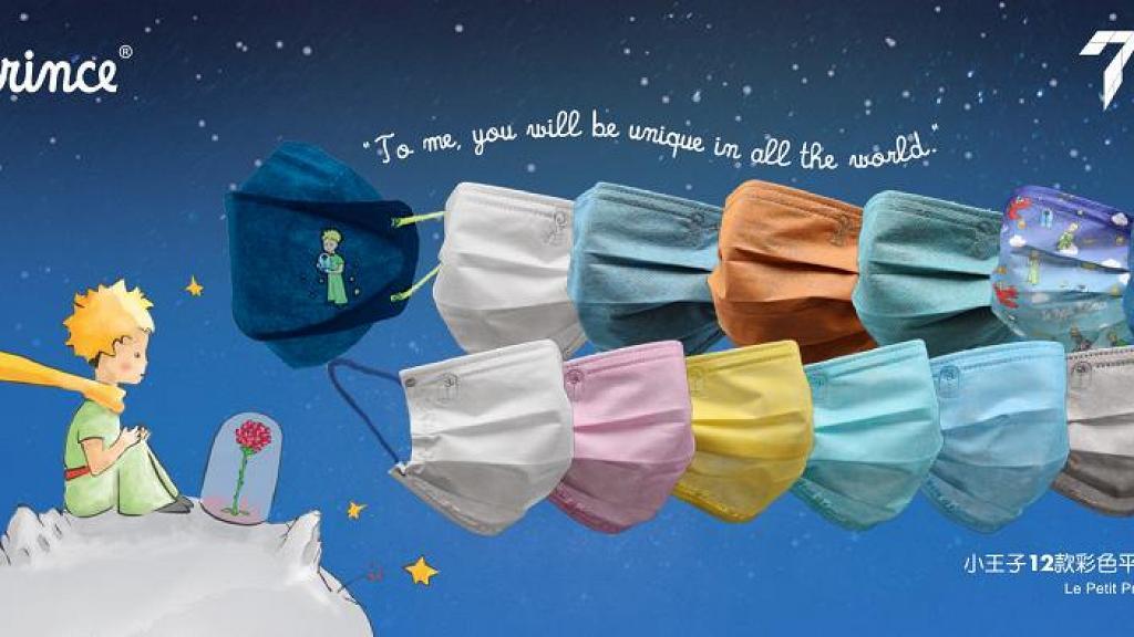 【香港口罩】正版授權小王子口罩2月3日開賣 星空全彩花紋/限量立體口罩 (附購買連結)