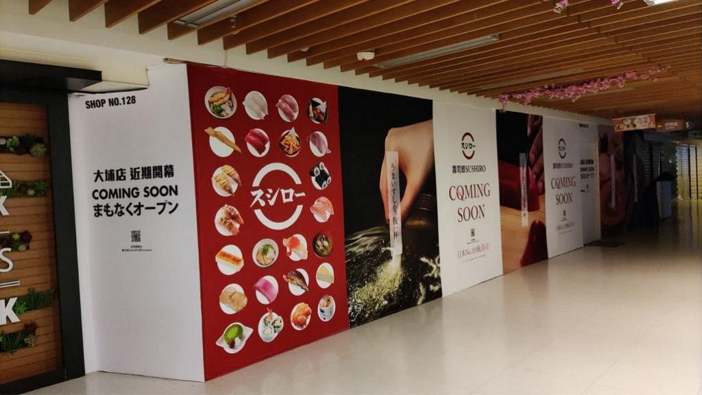 【大埔美食】SUSHIRO壽司郎新開新界第二間分店! 香港第8間分店即將登陸大埔