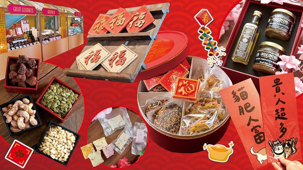 將軍澳新春市集!8大特色賀年食品及辦年貨推介
