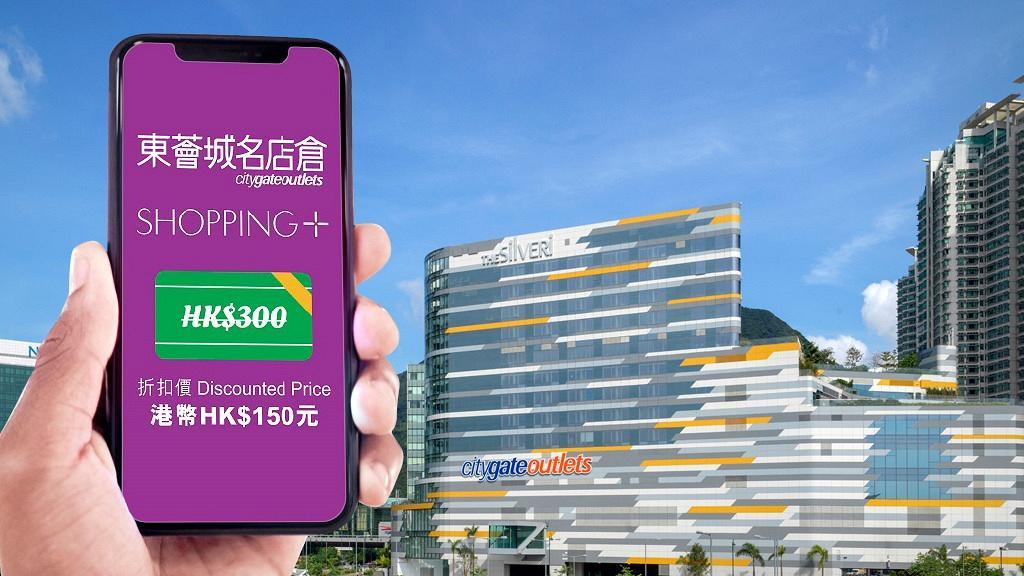 東薈城名店倉推出低至5折商戶電子現金券
