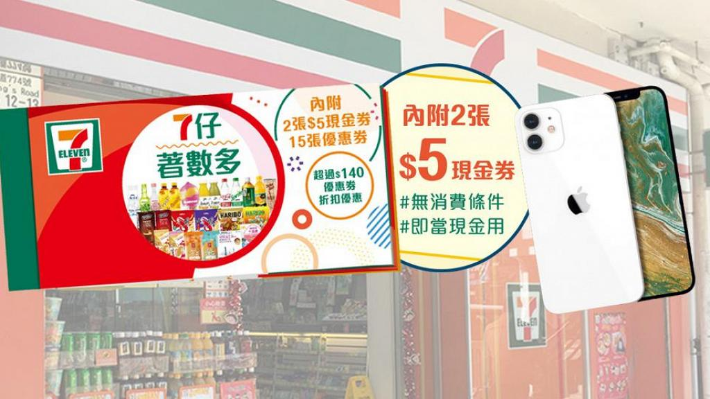 7-Eleven便利店推出「7仔著數多」$10優惠套券 超過$140折扣優惠/$5現金券/大抽獎贏iPhone 12