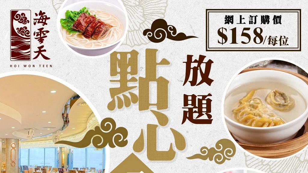 【紅磡美食】5星級酒店餐廳推出$158點心放題 送鮑魚灌湯餃/懷舊蝦多士/潮蓮燒鵝米線