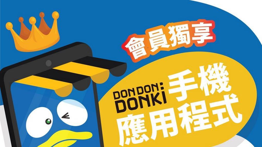 【Donki優惠】驚安的殿堂推3月會員折扣優惠46折起 荃灣/將軍澳/銅鑼灣/中環/尖沙咀