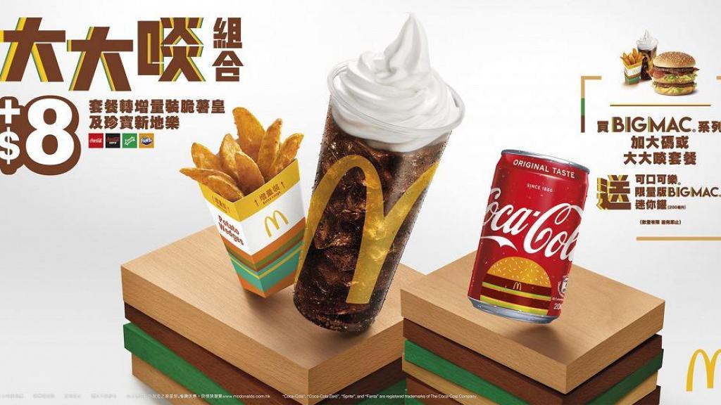 【麥當勞優惠】麥當勞聯乘可口可樂限量版BigMac迷你罐 最新19張麥當勞優惠劵一覽!