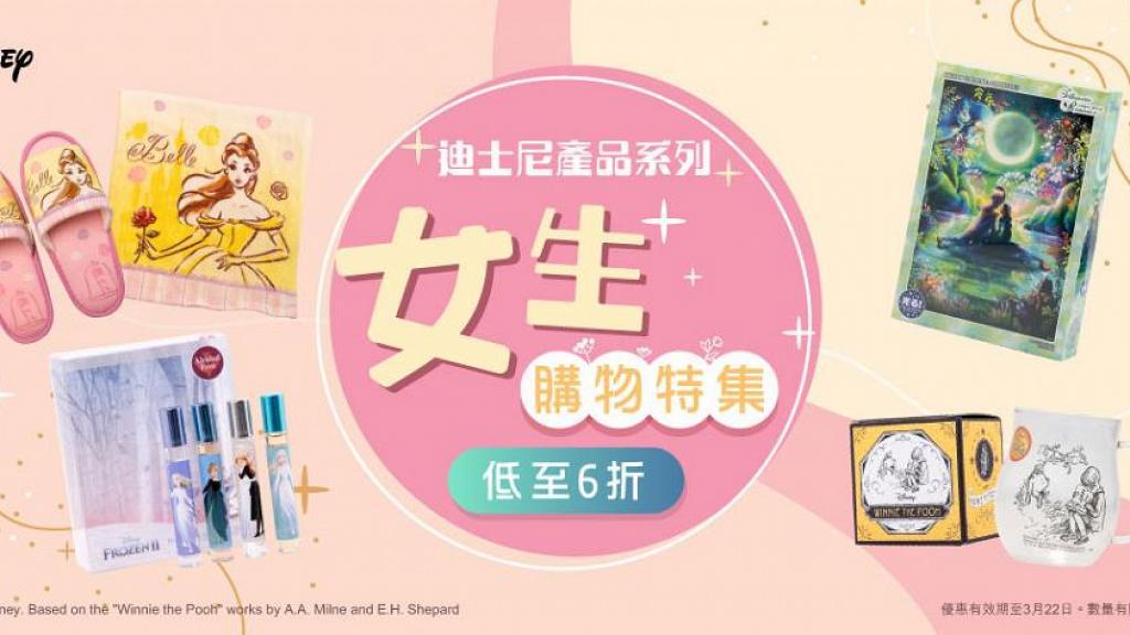 【網購優惠】HKTVmall迪士尼精品減價低至6折 迪士尼公主/小熊維尼/Toy Story