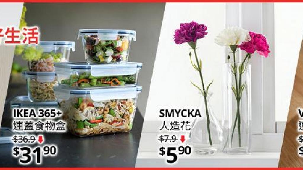 IKEA過百款產品下調售價 食物盒$6.9!廚房用品/家品$5.9起