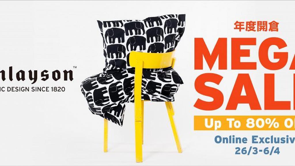 【網購優惠】北歐家品雜貨Finlayson開倉低至2折 45折床單套裝/半價家品$22.5起