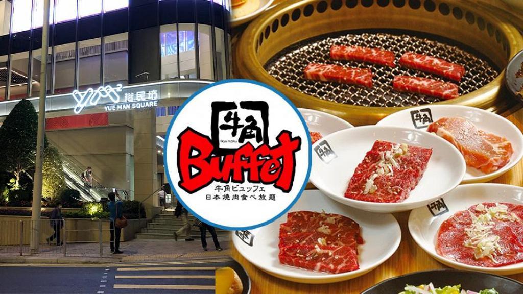 【牛角Buffet】香港第3間牛角Buffet分店有望進駐觀塘 裕民坊新商場電子告示牌已現店舖位置