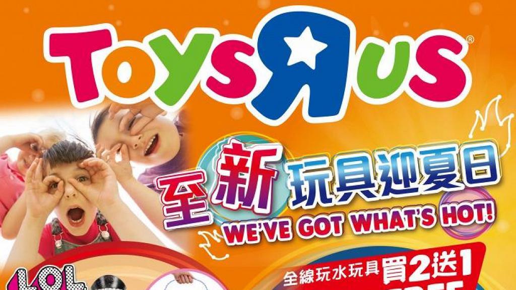 【減價優惠】玩具反斗城限時優惠低至半價 Hello Kitty/MARVEL/Barbie/水槍