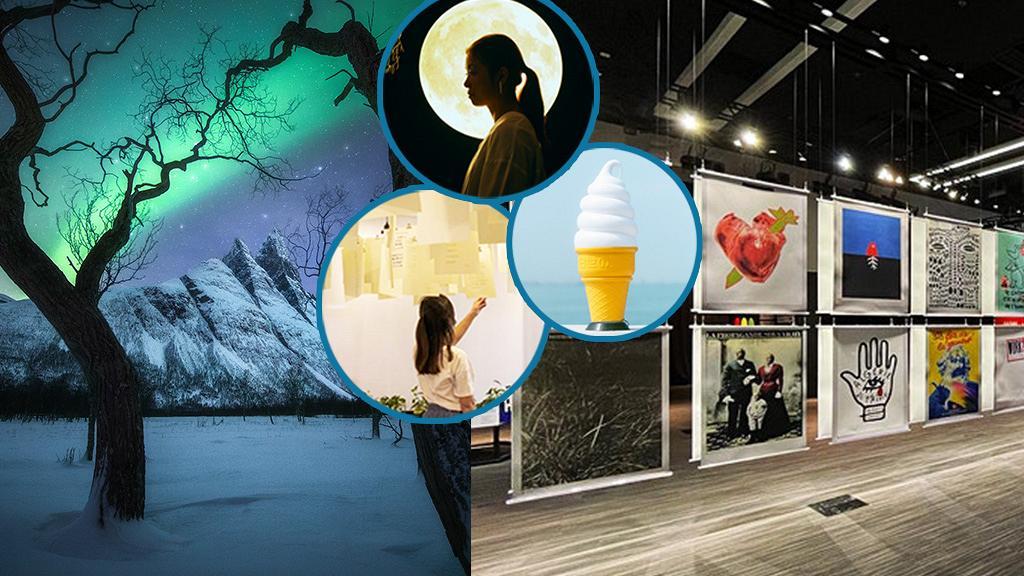 【4月展覽好去處】香港15大最新展覽詳情一覽!極光展/廣東歌詞展/雪糕寫真展