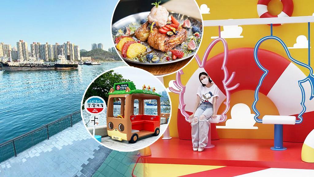 【香港周圍遊】本周最新10大好去處懶人包!全新市集+展覽+海濱打卡位/新開餐廳推介