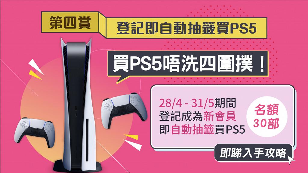 【網購優惠】Elecboy網店開幕優惠低至34折 Dyson風筒半價!PS5抽籤搶購