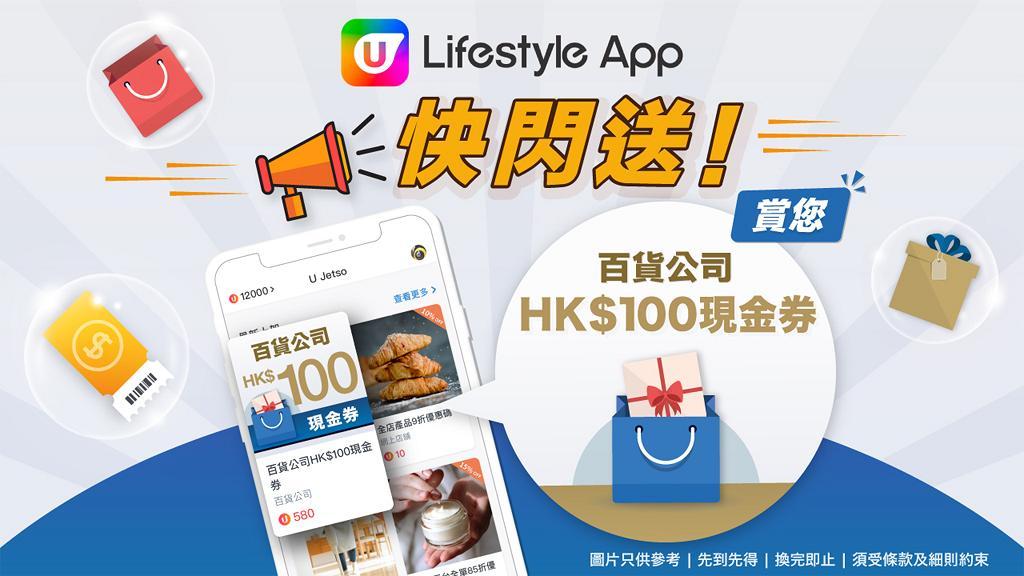 【5月優惠】快閃送您$100現金券!U Lifestyle App精選優惠 1881餐飲禮劵 +時尚口罩開始換領!