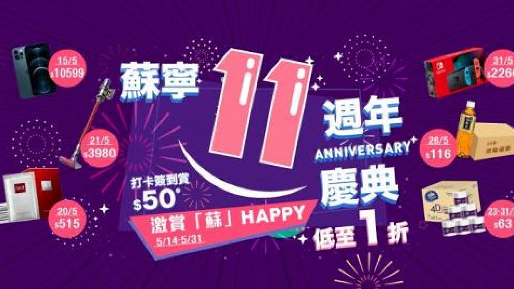 【網購優惠】蘇寧11週年電器限時優惠 低至1折! 4大特價獎賞/Airpods Pro 78折