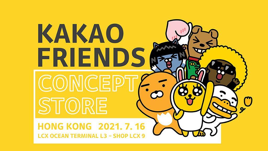 【尖沙咀好去處】KAKAO FRIENDS首間官方授權概念店7月開幕!逾200款精品/蛋撻Ryan影相位