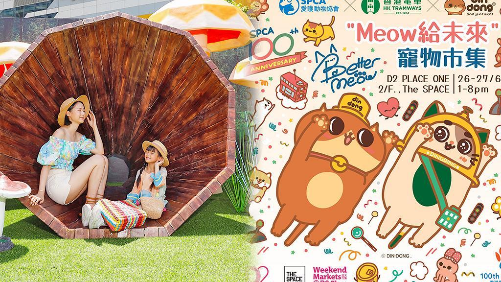 【6月市集】本周最新4大週末市集懶人包!赤柱電玩風市集/尖沙咀異地遊市集/荔枝角市集