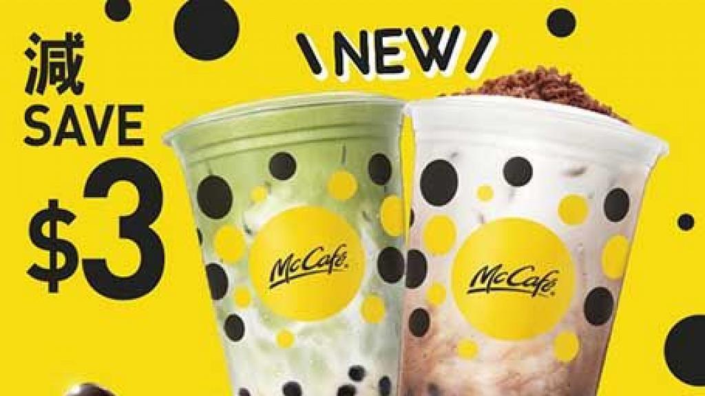 【麥當勞優惠】麥當勞McCafé全新阿華田珍珠鮮奶 宇治抹茶珍珠鮮奶+抹茶芝士蛋糕同步登場!