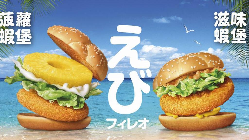 麥當勞蝦堡系列聯乘多啦A夢回歸 全新炸洋蔥蝦堡/香芋味麥旋風/豆沙吉士批
