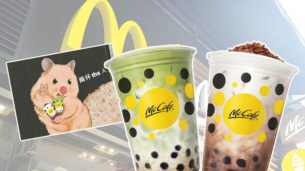 【麥當勞優惠2021】麥當勞app7月電子優惠券+買1送1優惠 超抵價歎午餐套餐/阿華田珍珠鮮奶