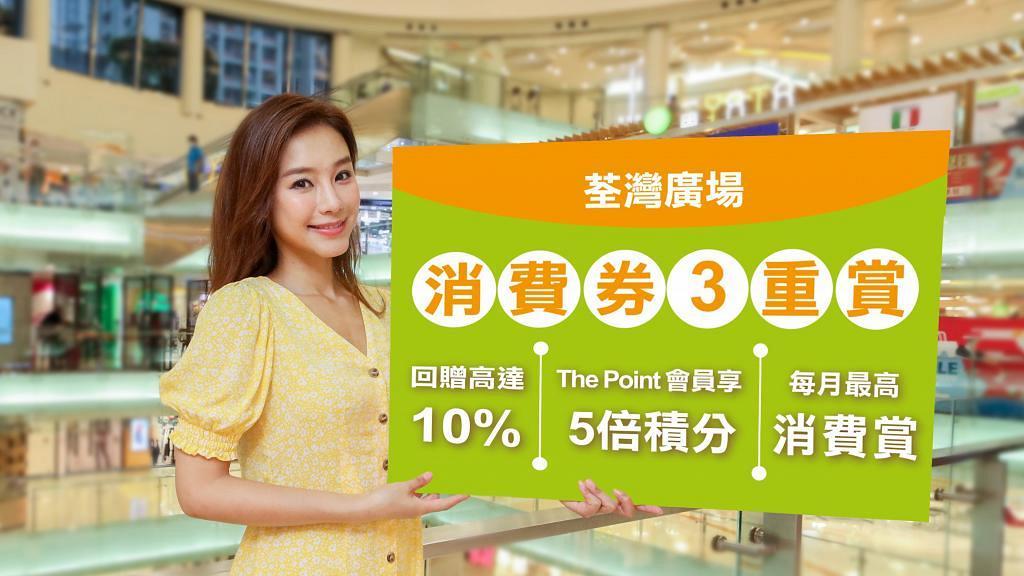 【$5000元電子消費券】荃灣廣場3大消費券優惠最多賺$5,600 10%回贈/5倍積分/WeChat Pay HK優惠