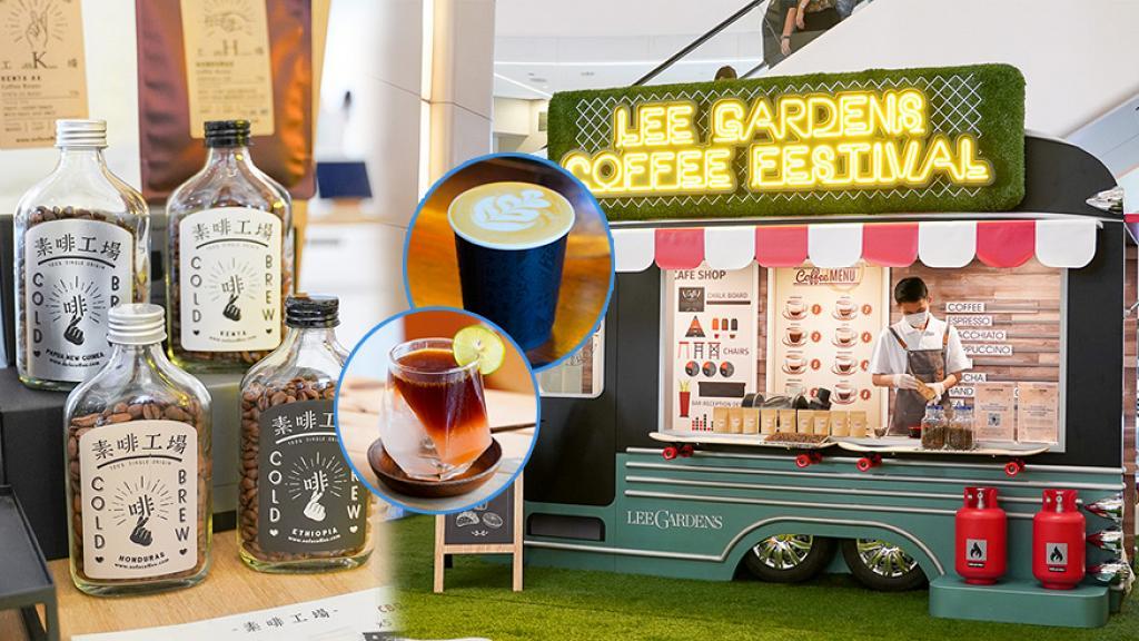 【市集2021】銅鑼灣期間限定咖啡市集 咖啡控注意!集10大人氣咖啡品牌!咖啡烘焙車影相打卡位