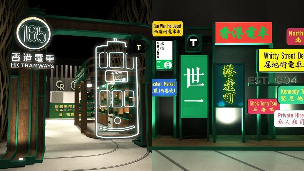 香港電車聯手Pantone推標誌性「香港電車綠」期間限定紀念品店影霓虹燈電車/印名車票/潮語燈箱