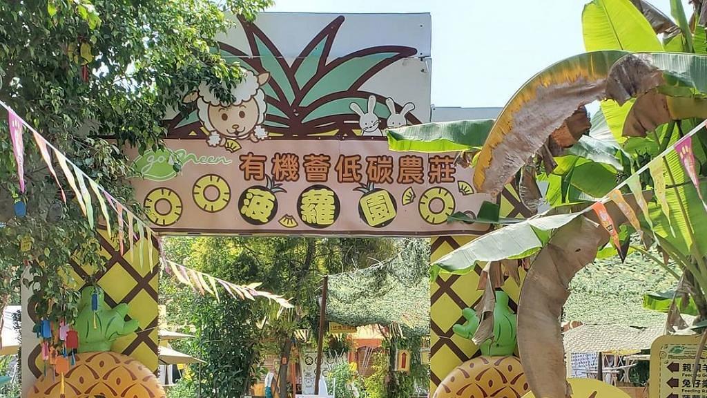 【元朗好去處】元朗低碳農莊菠蘿園6折門票優惠 近距離餵羊駝/7大影相位/DIY工作坊