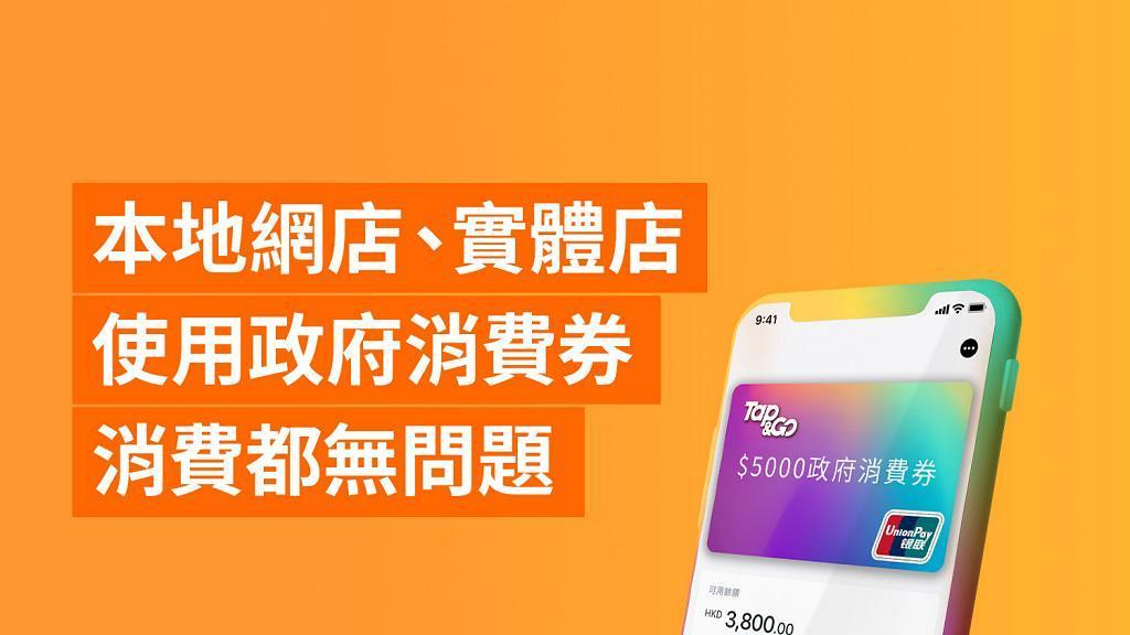 【5000電子消費券】Tap & Go消費券用戶領取及使用頻出問題 消費券問題Tap & Go最新回應
