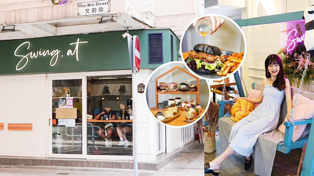 【佐敦美食】佐敦新開墨綠Cafe「Swing.at」巨型鞦韆打卡位!自家製健康Bagel/迷你Bagel下午茶
