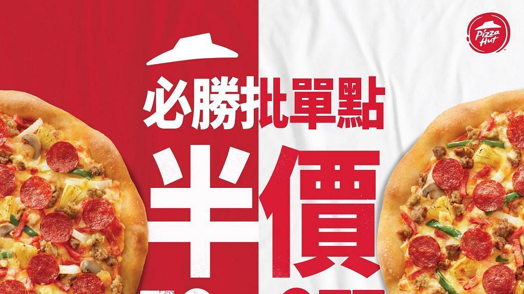 【Pizza Hut優惠】單點必勝批半價優惠$48起!多達15款口味+免費轉燕麥批邊