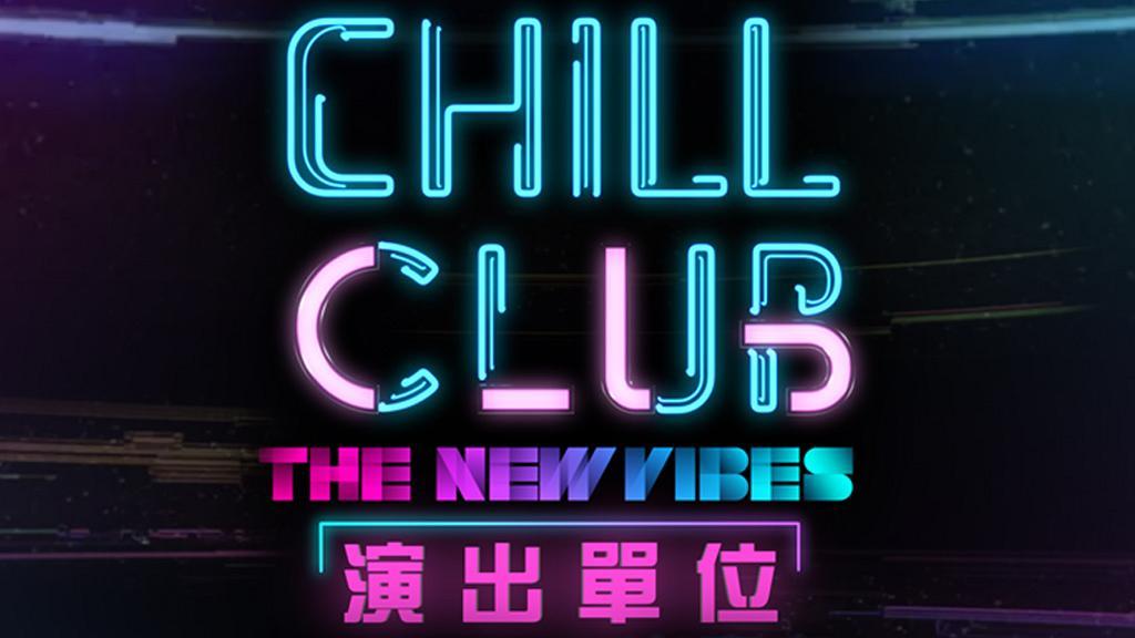 《Chill Club The New Vibes》10月九展開騷招募100位現場觀眾 ERROR、岑寧兒、鄭欣宜、陳凱詠