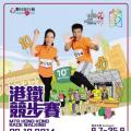 香港競步賽2014