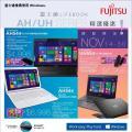 Fujitsu 手提電腦限定優惠
