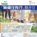 香港疼痛學會 「無痛任我行」競步日