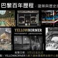 YellowKorner 舉辦展覽:巴黎百年歷程,建築與歷史攝影展