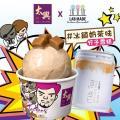 期間限定!太興 x Lab Made推出冰鎮奶茶味雪糕