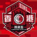 香港勁揪!年初二猴年賀歲盃