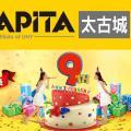 APiTA太古城週年慶!推出星期日早市優惠