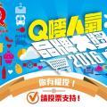 投選「Q嘜」人氣品牌 贏逾$6,000旅遊禮券