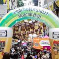 蘭桂坊音樂啤酒節2016 超過65個攤位下午玩至深夜