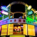 維園中秋綵燈會2016