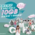 中國移動香港推出大專生服務計劃 4.5G高速上網