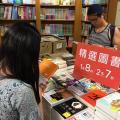 葵芳三聯書店十一月搬遷!清貨減價低至3折