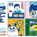 出走藍屋小店版 X 聾貓 城市定向保育籌款賽11月登場!